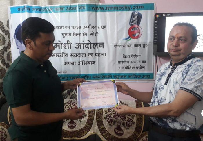 (Mathura Eco-Sys 18-Mar-2019)